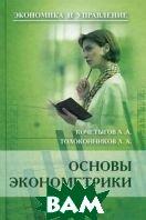 Основы эконометрики   Кочетыгов А. А., Толоконников Л. А.  купить