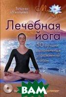 Лечебная йога. 50 лучших дыхательных упражнений и асан  Татьяна Игнатьева купить