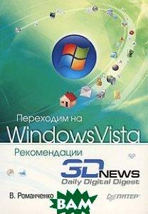 Переходим на Windows Vista. Рекомендации 3DNews  В. Романченко купить