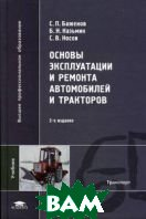 Основы эксплуатации и ремонта автомобилей и тракторов. 4-е издание  Баженов С. П., Казьмин Б. Н., Носов С. В.  купить