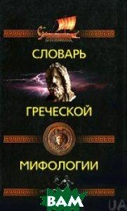 Словарь греческой мифологии  Пигулевская купить