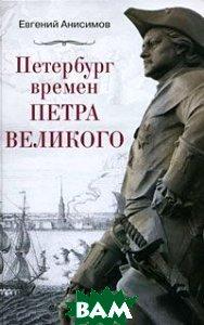 Петербург времен Петра Великого  Анисимов Е. В. купить