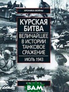Курская битва. Величайшие в истории танковое сражение. Июль 1943  Ник Корниш купить