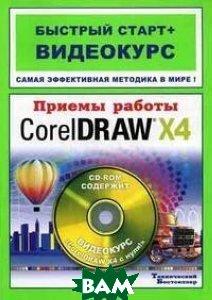 Приемы работы в CorelDRAW X4.  Комягин В. Б. купить