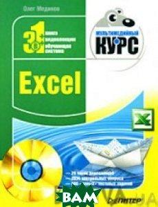 Excel. Мультимедийный курс   О.Мединов купить