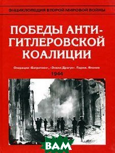 Победы антигитлеровской коалиции (июнь-октябрь 1944)   купить
