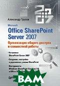 Microsoft Office SharePoint Server 2007. Организация общего доступа и совместной работы   Александр Трусов купить