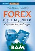 Forex. Игра на деньги. Стратегии победы  Игорь Тощаков купить