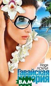Гавайская история  Лоули Н. купить