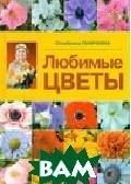 Любимые цветы  Ганичкины О. и А. купить