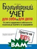 Бухгалтерский учет для себя и для дела  А. В. Крюков купить