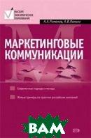 Маркетинговые коммуникации. 2-е изд  Романов А.А., Панько А.В. купить