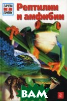 Рептилии и амфибии  Никиш М.  купить