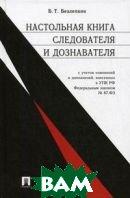 Настольная книга следователя и дознавателя  Безлепкин Б.Т. купить