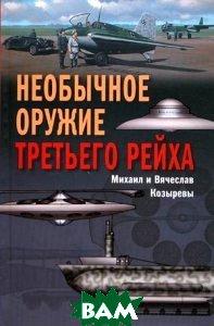 Необычное оружие Третьего рейха  Козырев М., Козырев В. купить