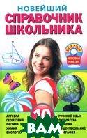 Новейший справочник школьника. 10 класс   купить