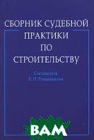 Сборник судебной практики по строительству.  Романенкова Е.Н. купить