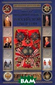 Титулы, мундиры и ордена Российской империи  Шепелев Л.Е. купить