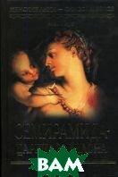 Семирамида - царица Вавилона  Пэри А.  купить