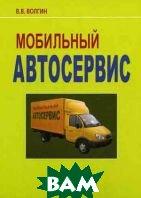 Мобильный автосервис: практическое пособие  Волгин В.В. купить