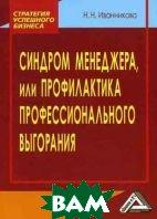 Синдром менеджера, или Профилактика профессионального выгорания  Иванникова Н.Н.  купить