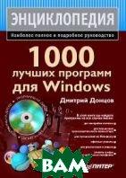 1000 лучших программ для Windows   Дмитрий Донцов купить