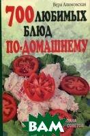 700 любимых блюд по-домашнему  Вера Алямовская купить