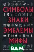Символы, знаки, эмблемы, мифы в материальной и духовной культуре  Гибсон К купить