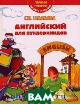 Английский для вундеркиндов  Шалаева Г.П. купить
