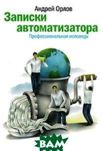 Записки автоматизатора. Профессиональная исповедь. 2-е изд  Орлов А. Г. купить