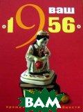 Ваш год рождения — 1956  Кравченко Т. Ю., Трубецкая И. Б. купить