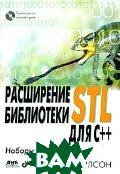 ���������� ���������� STL ��� C++. ������ � ���������.  ������ �. ������