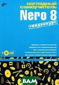Наглядный самоучитель Nero 8   Жадаев А. Г. купить