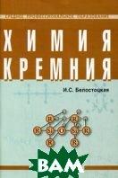 Химия кремния  Белостоцкая И.С. купить