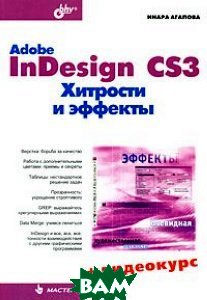 Adobe InDesign CS3. �������� � �������. 