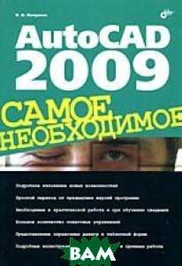 AutoCAD 2009. Самое необходимое  Погорелов А. В. купить