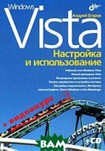 Windows Vista: Настройка и использование.  Егоров А. А. купить