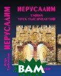 Иерусалим. Тайна трех тысячелетий. Святой город в истории. 4-е изд.  Трибельский И. купить