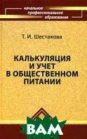 Калькуляция и учет в общественном питании.  6-е изд.  Шестакова Татьяна  купить