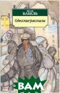 Одесские рассказы. Серия: «Азбука-классика»  Бабель И. купить