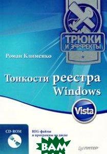 Тонкости реестра Windows Vista. Трюки и эффекты.  Клименко Р. А. купить