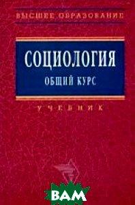 Социология. Общий курс  Кондауров В.И. купить
