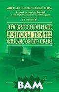 Дискуссионные вопросы теории финансового права:монография  Запольский С. В. купить