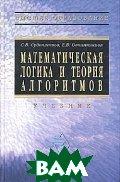Математическая логика и теория алгоритмов. Учебник  Судоплатов С. В., Овчинникова Е. В. купить