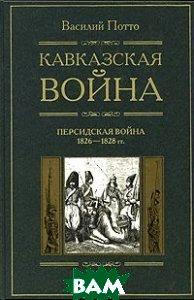 Кавказская война: В 5 томах. Том 3: Персидская война. 1826-1828  Потто В. А. купить