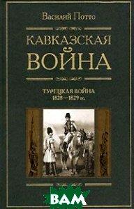 Кавказская война: В 5 т. Т. 4. Турецкая война 1828-1829  Потто В. А. купить