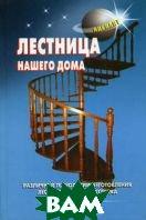 Лестница нашего дома  Самойлов В. С.  купить