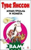 Муми-Тролль и комета  Янссон Т. купить