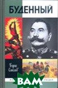 Буденный: Красный Мюрат  Соколов Б. В. купить