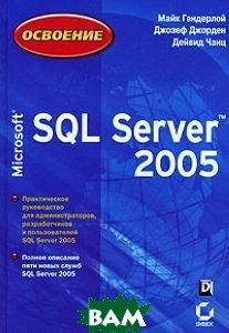 Освоение Microsoft SQL Server 2005 Mastering Microsoft SQL Server 2005   Майк Гандерлой, Джозеф Джорден, Дейвид Чанц  Mike Gunderloy, Joseph Jorden, David Tschanz  купить